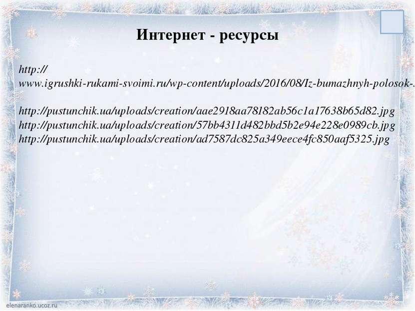 http://www.igrushki-rukami-svoimi.ru/wp-content/uploads/2016/08/Iz-bumazhnyh-...