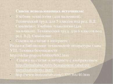 Список использованных источников: Учебник технология (для мальчиков). Техниче...