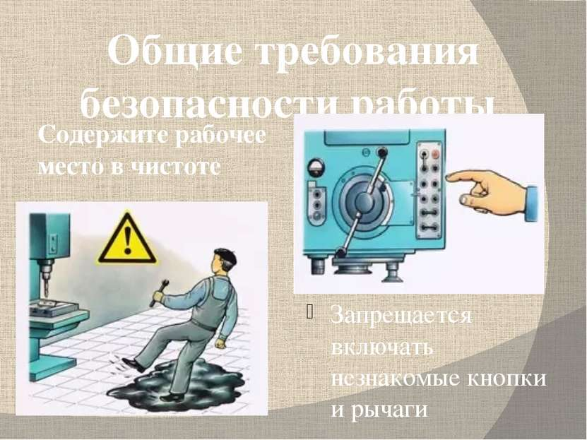 Общие требования безопасности работы Запрещается включать незнакомые кнопки и...