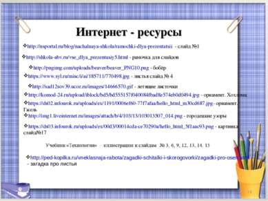 Интернет - ресурсы * http://nsportal.ru/blog/nachalnaya-shkola/ramochki-dlya-...