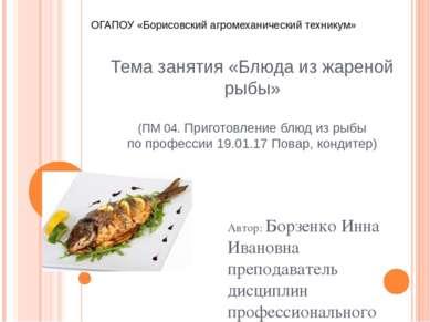 Тема занятия «Блюда из жареной рыбы» (ПМ 04. Приготовление блюд из рыбы по пр...
