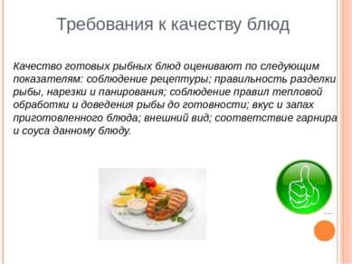 Требования к качеству блюд Качество готовых рыбных блюд оценивают по следующи...