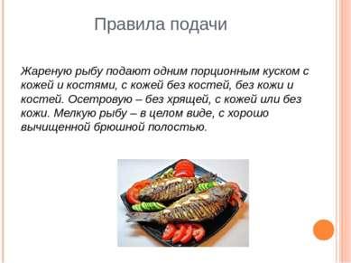 Правила подачи Жареную рыбу подают одним порционным куском с кожей и костями,...