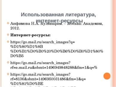 Использованная литература, интернет-ресурсы Анфимова Н.А. Кулинария. – Москва...