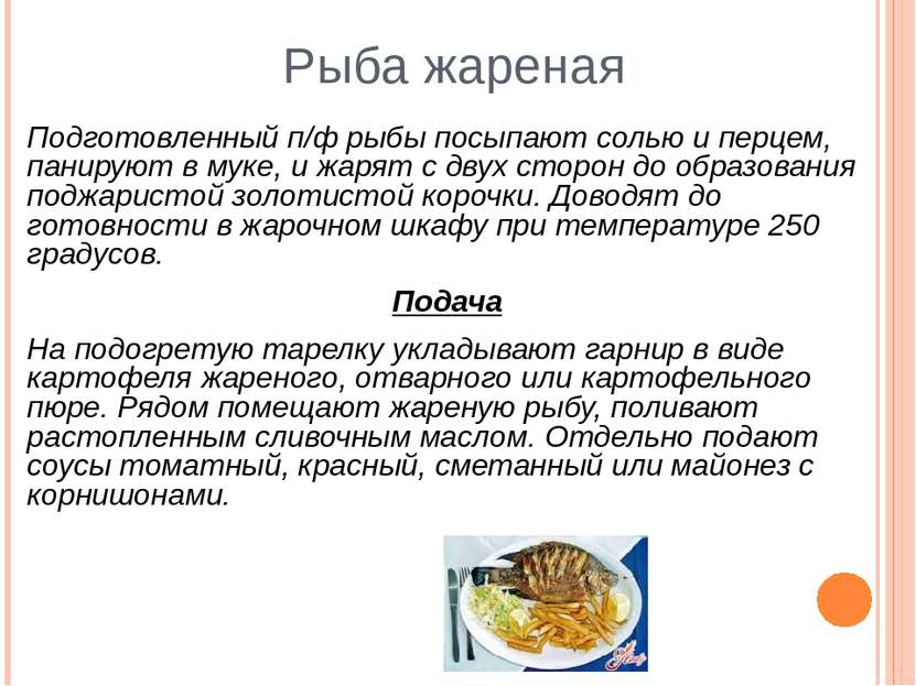 Рыба жареная Подготовленный п/ф рыбы посыпают солью и перцем, панируют в муке...
