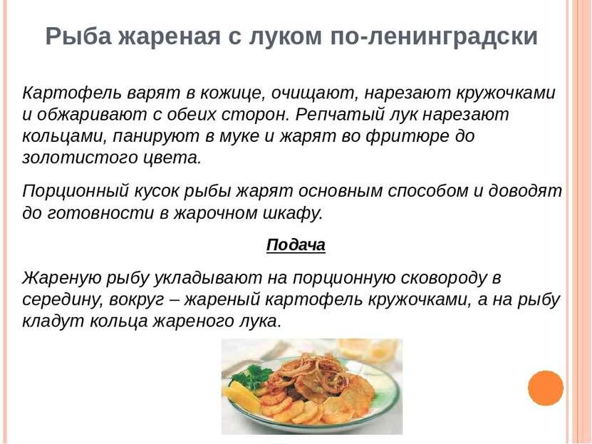 Рыба жареная с луком по-ленинградски Картофель варят в кожице, очищают, нарез...
