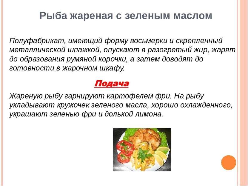 Рыба жареная с зеленым маслом Полуфабрикат, имеющий форму восьмерки и скрепле...