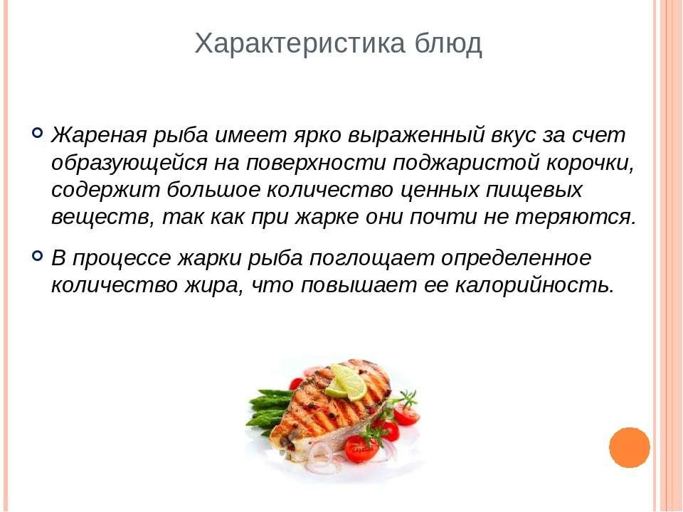 Характеристика блюд Жареная рыба имеет ярко выраженный вкус за счет образующе...