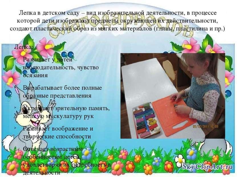 Лепка в детском саду – вид изобразительной деятельности, в процессе которой д...