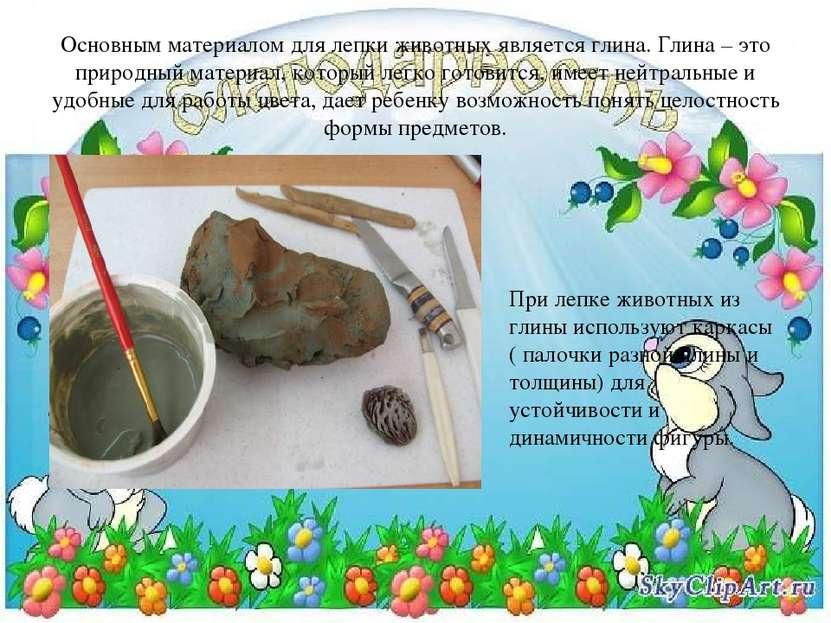 Основным материалом для лепки животных является глина. Глина – это природный ...