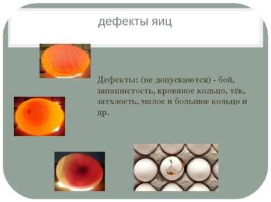 дефекты яиц Дефекты: (не допускаются) - бой, запашистость, кровяное кольцо, т...