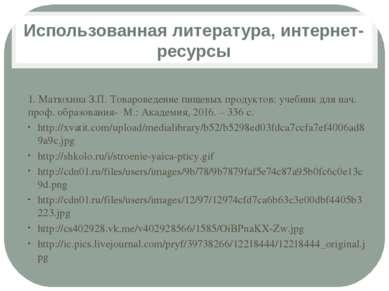Использованная литература, интернет-ресурсы 1. Матюхина З.П. Товароведение пи...