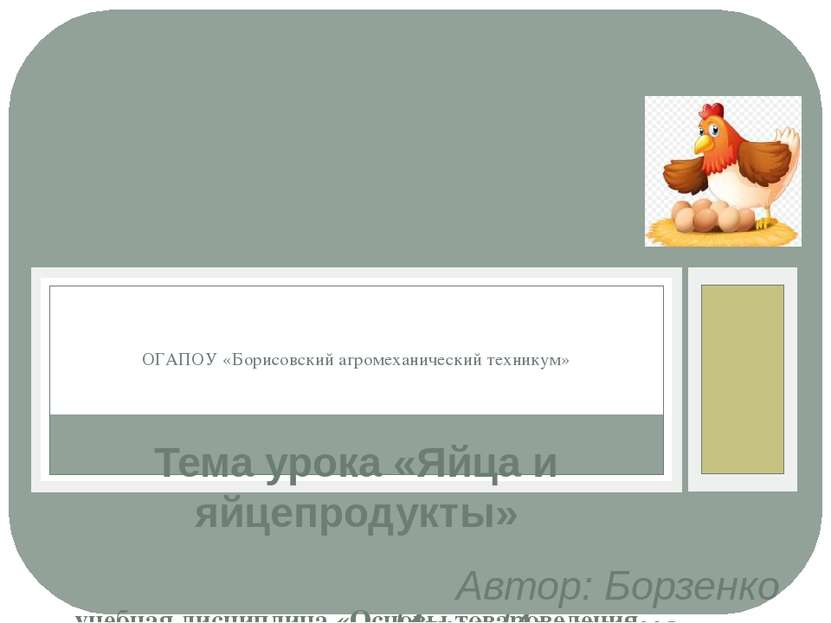 Автор: Борзенко Инна Ивановна Мастер производственного обучения ОГАПОУ «Борис...