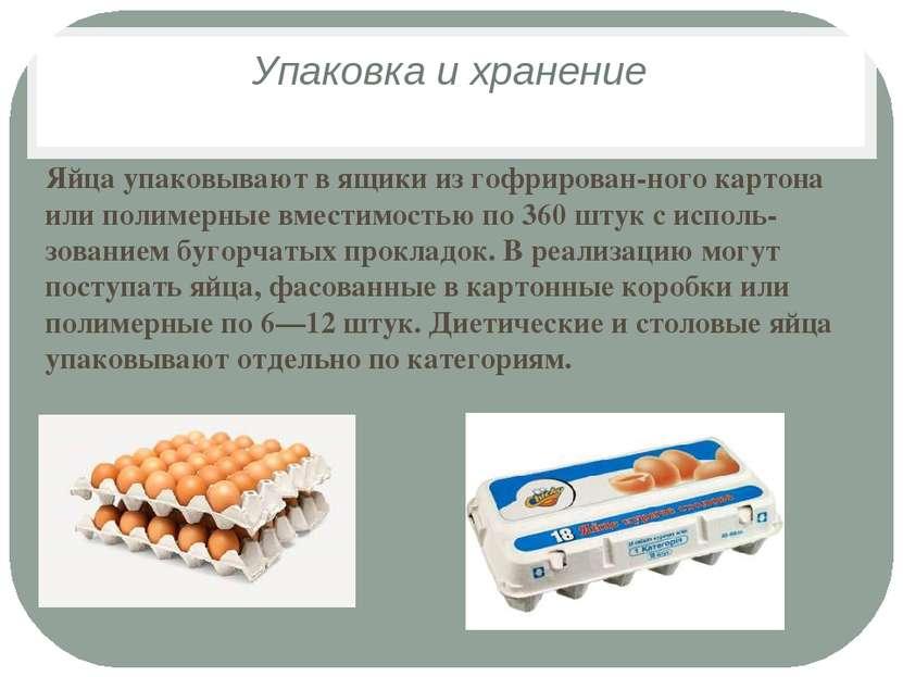 Упаковка и хранение Яйца упаковывают в ящики из гофрирован ного картона или п...