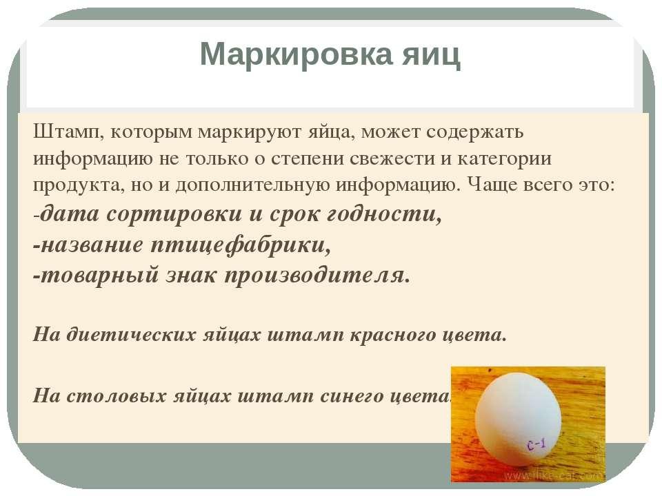 Маркировка яиц Штамп, которым маркируют яйца, может содержать информацию не т...