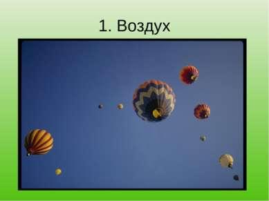 1. Воздух