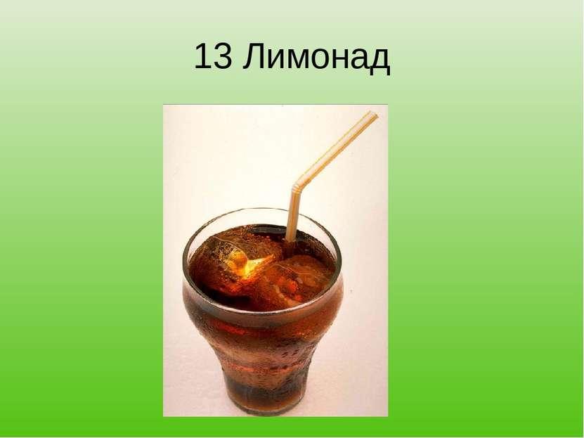 13 Лимонад