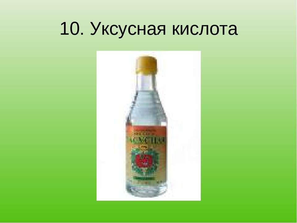 10. Уксусная кислота