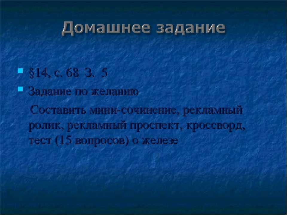 §14, с. 68 З. 5 Задание по желанию Составить мини-сочинение, рекламный ролик,...