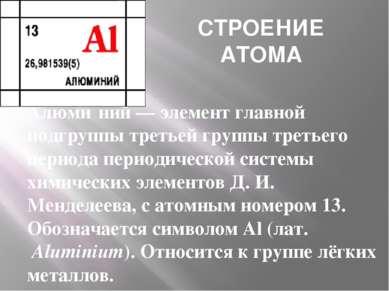 СТРОЕНИЕ АТОМА Алюми ний—элементглавной подгруппы третьей группы третьего ...