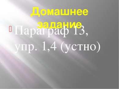 Домашнее задание Параграф 13, упр. 1,4 (устно)