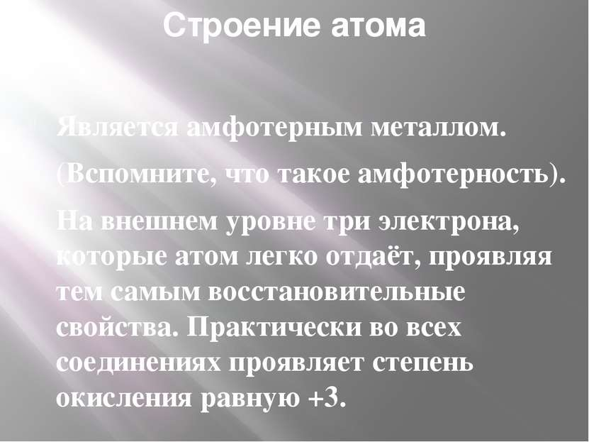 Строение атома Является амфотерным металлом. (Вспомните, что такое амфотернос...