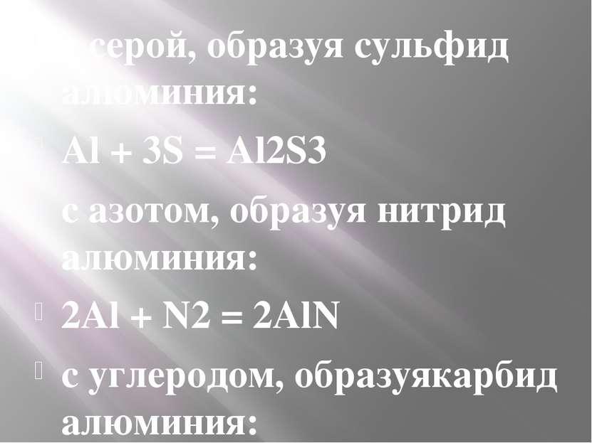 ссерой, образуясульфид алюминия: Al + 3S = Al2S3 сазотом, образуянитрид а...