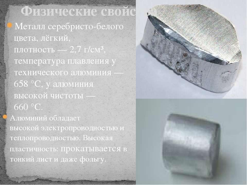 Металл серебристо-белого цвета, лёгкий, плотность— 2,7 г/см³, температура пл...
