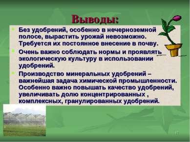 * Без удобрений, особенно в нечерноземной полосе, вырастить урожай невозможно...