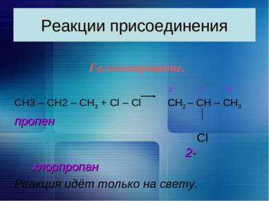 Реакции присоединения Галогенирование. 1 2 3 CН3 – СН2 – СН3 + Сl – Сl СН2 – ...