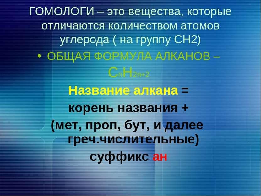 ГОМОЛОГИ – это вещества, которые отличаются количеством атомов углерода ( на ...