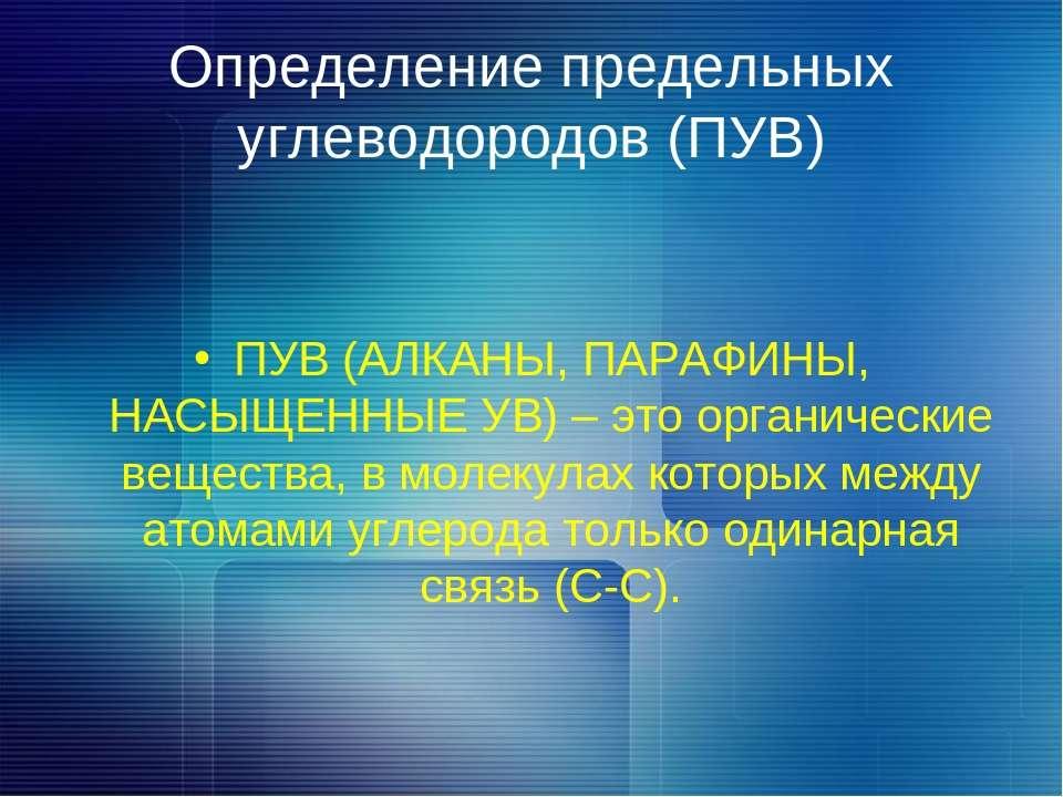 Определение предельных углеводородов (ПУВ) ПУВ (АЛКАНЫ, ПАРАФИНЫ, НАСЫЩЕННЫЕ ...