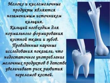 Молоко и кисломолочные продукты являются незаменимым источником кальция. Каль...