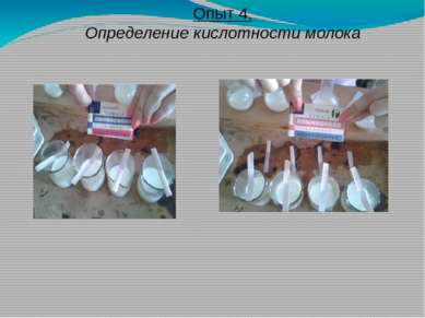 Опыт 4. Определение кислотности молока