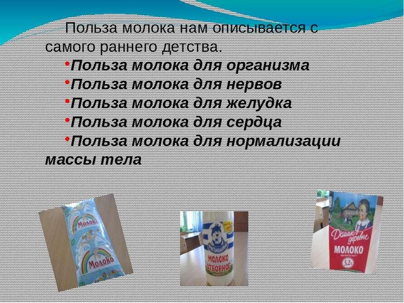 Польза молока нам описывается с самого раннего детства. Польза молока для орг...