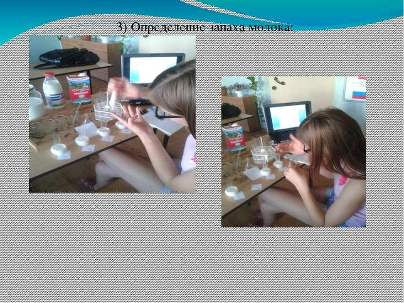 3) Определение запаха молока: