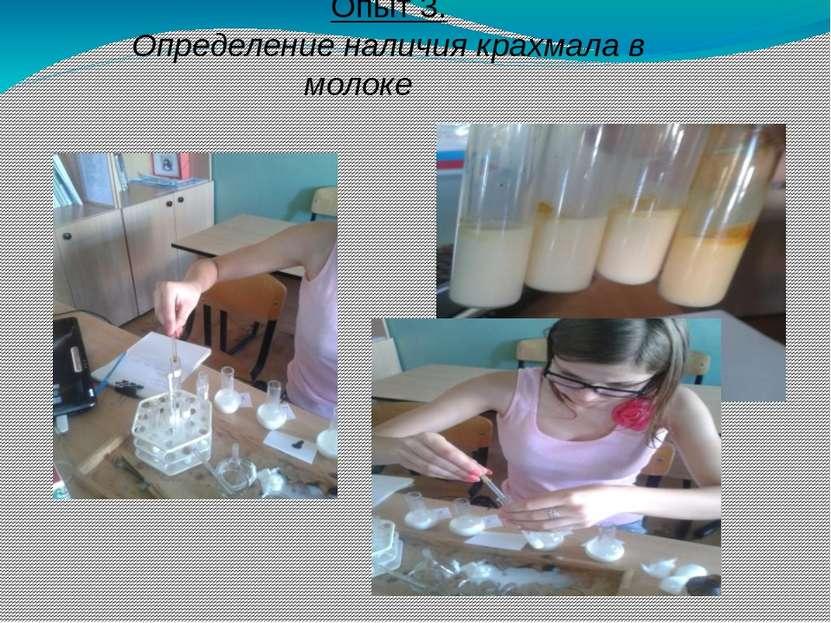 Опыт 3. Определение наличия крахмала в молоке