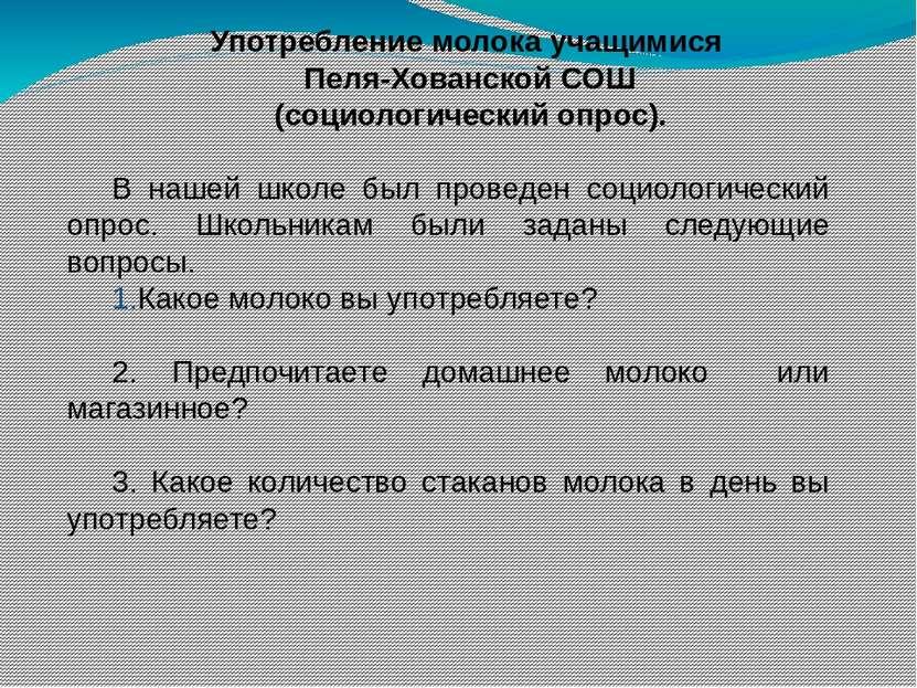 Употребление молока учащимися Пеля-Хованской СОШ (социологический опрос). В н...
