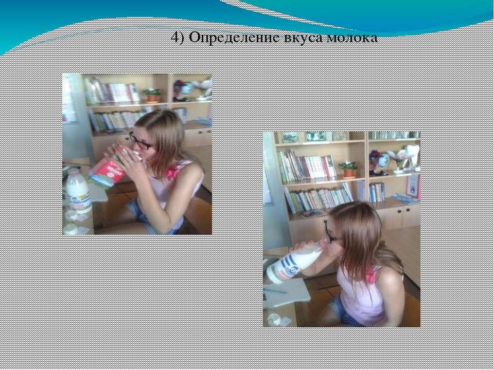 4) Определение вкуса молока