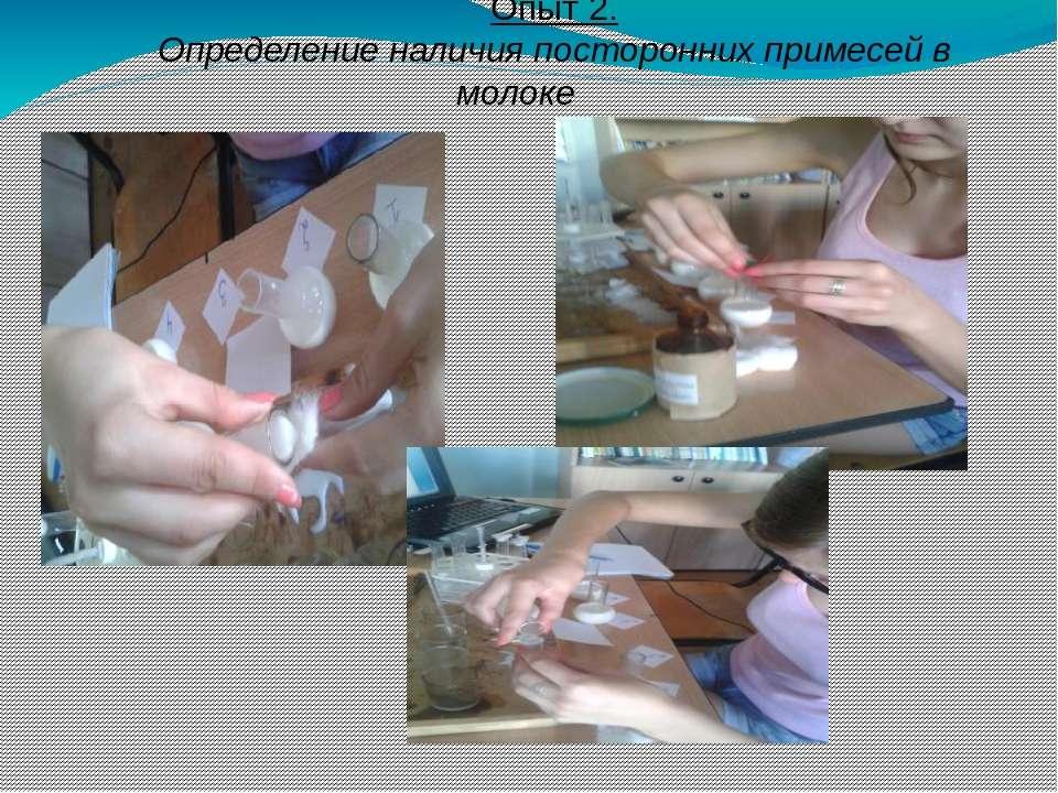 Опыт 2. Определение наличия посторонних примесей в молоке
