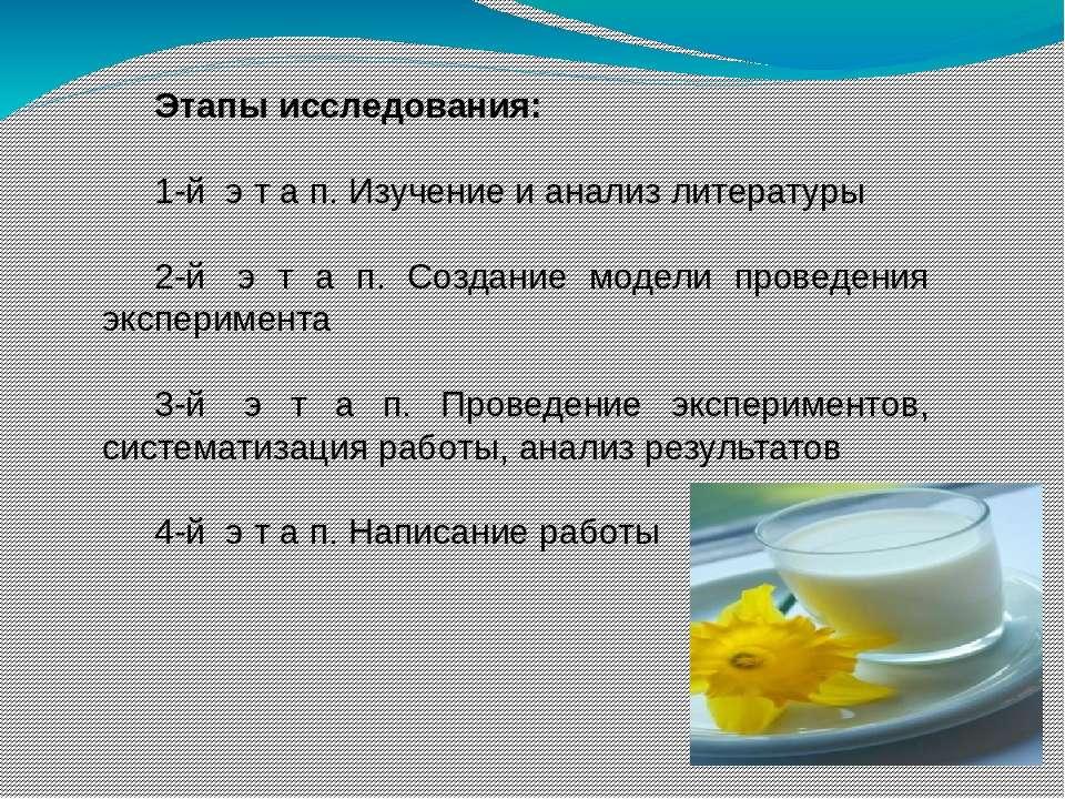 Этапы исследования: 1-й э т а п. Изучение и анализ литературы 2-й э т а п. ...