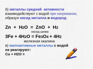 б) металлы средней активности взаимодействуют с водой при нагревании, образуя...