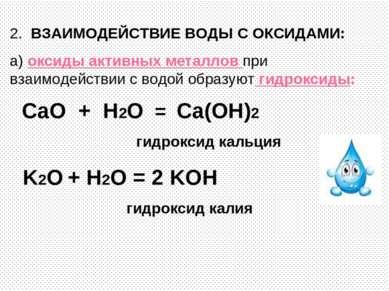 2. ВЗАИМОДЕЙСТВИЕ ВОДЫ С ОКСИДАМИ: а) оксиды активных металлов при взаимодейс...