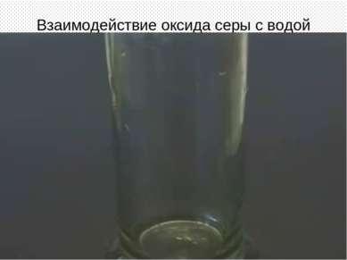 Взаимодействие оксида серы с водой