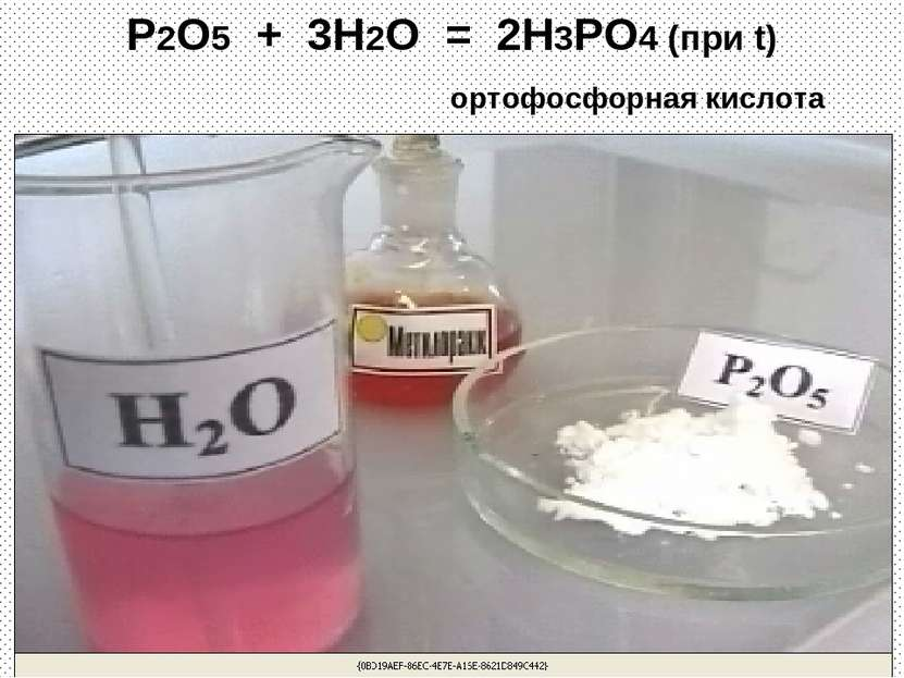 P2O5 + 3H2O = 2H3PO4 (при t) ортофосфорная кислота