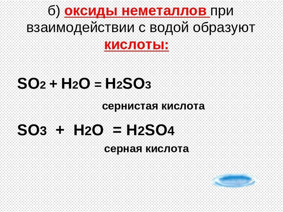 б) оксиды неметаллов при взаимодействии с водой образуют кислоты: SO2 + H2O =...