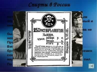 Спирты в России В дохристианскую эпоху на Руси потребление алкоголя имело мес...