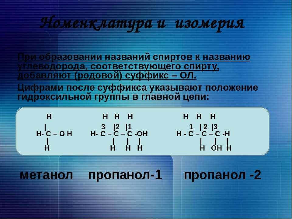 Химические свойства 2. Спирты горят: 2С3H7ОH + 9O2 6СO2 + 8H2O Дегидратация C...