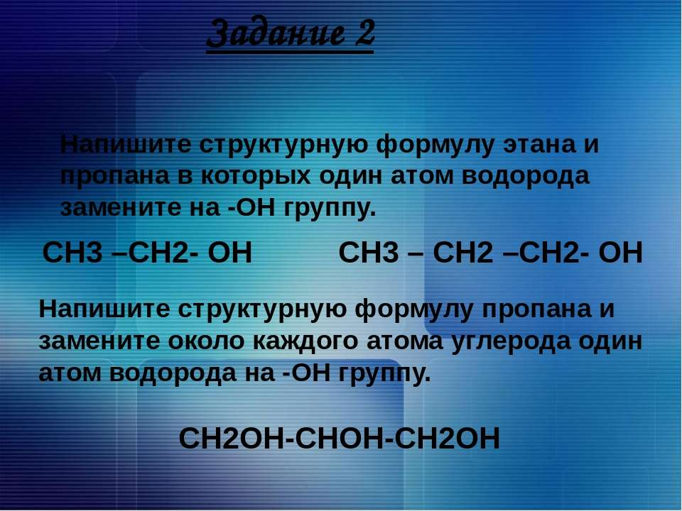 Задание 2 Напишите структурную формулу этана и пропана в которых один атом во...