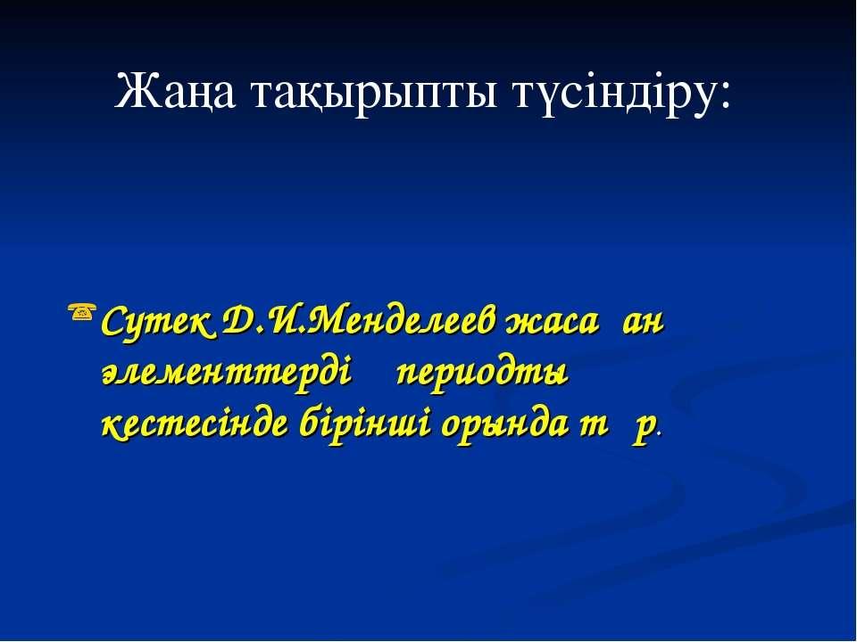 Сутек Д.И.Менделеев жасаған элементтердің периодтық кестесінде бірінші орында...